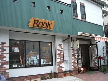 Huckleberry Books(ハックルベリー ブックス) image
