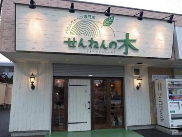 せんねんの木 市原本店 image