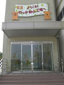 ロッテ狭山工場 image