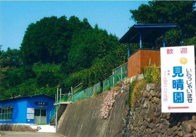 大内泽观光蜜橘农场 image