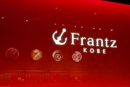 神戸フランツ 北野店 image