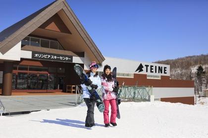 Sapporo Teine image
