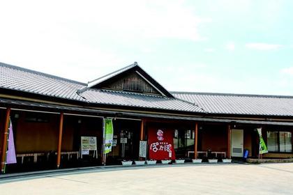 瀧野溫泉 Pokapo image