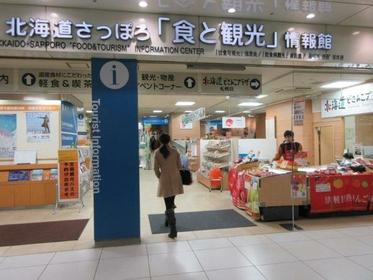 北海道札幌'美食与观光'信息馆 image