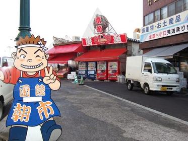 Hakodate Morning Market image
