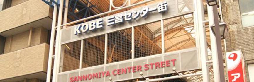 神户三宫中心街 image