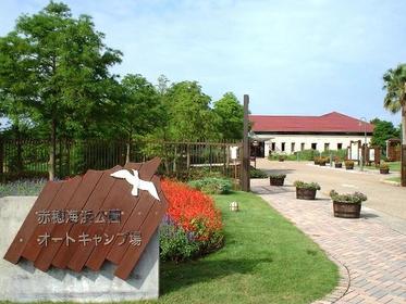 赤穗海濱公園汽車露營場 image