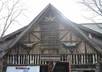 Kaneto Kawamura Ainu Museum image