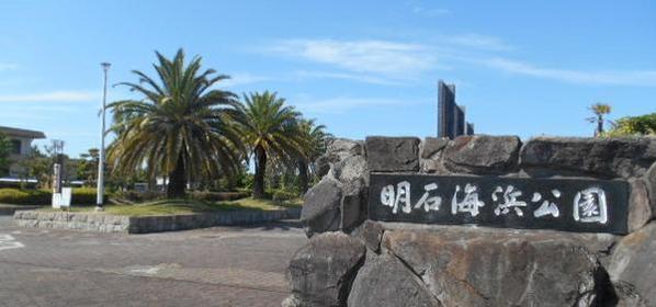 아카시 해변 공원 image