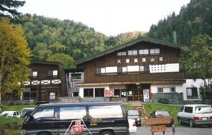 Daisetsu Kougen Sanso image
