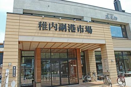稚內副港市場 image