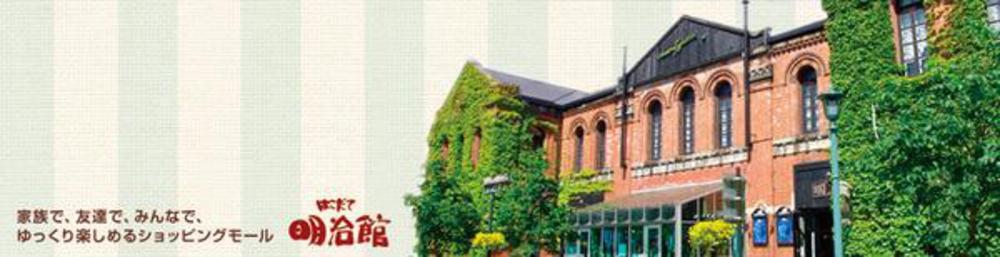 函館明治館(舊函館郵局) image