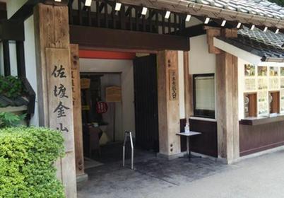 史蹟佐渡金山 image