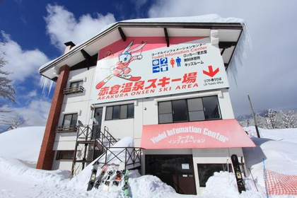 Akakura Onsen Ski Area image