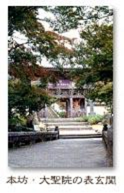 Daisho-in Temple image