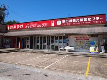 Tomonoura Tourist Information Center  image
