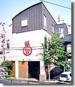 Hinomaru Onsen image