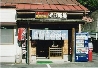 蕎麥麵道場 image