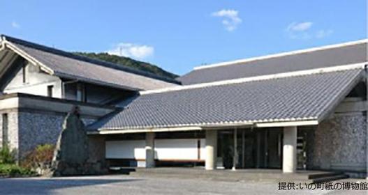 Ino-Cho Paper Museum image