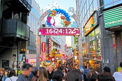 Takeshita Street image