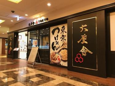 六厘舍 TOKYO 东京晴空街道店 image