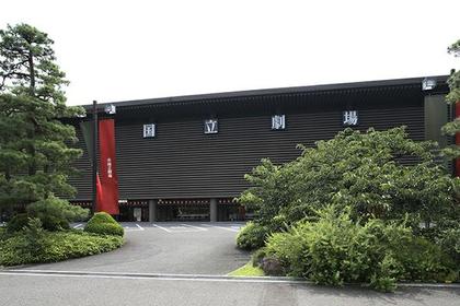 国立剧场 image