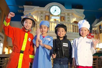 KidZania Tokyo image