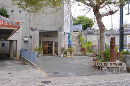 那霸市立壶屋陶瓷博物馆 image