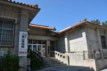 이시가키 시립 야에야마 박물관 image