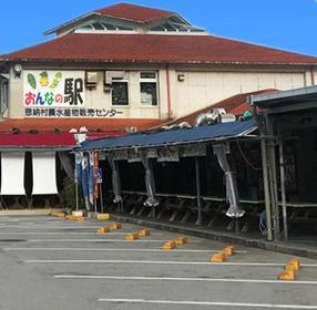 Onna no Eki Nakayukui Market image