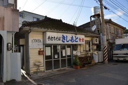 기시모토 식당 본점 image