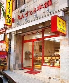 Aragaki Chinsuko Hompo Kokusai-dori Makishi branch image