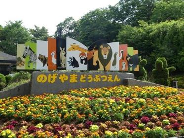 野毛山動物園 image