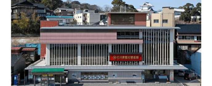 Ishikawa Prefectural Products Center image