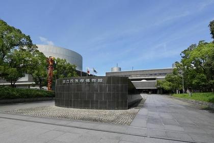 국립 민족학 박물관 image