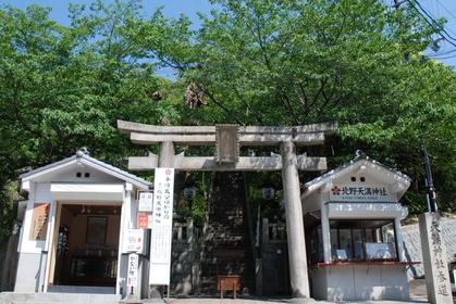 Kitano Tenmangu Shrine image