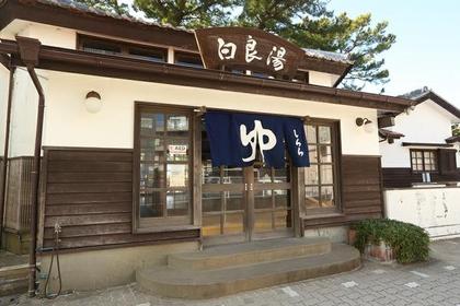 Shirarayu image