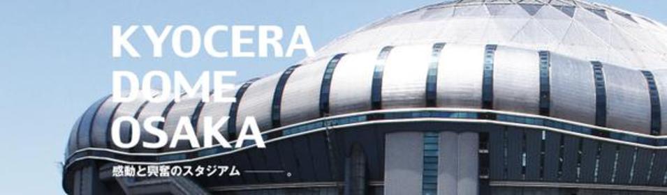 교세라 돔 오사카 image