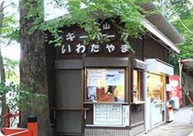 嵐山岩田山猴子公園 image
