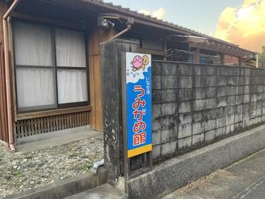 Yakushima Umigame-Kan image