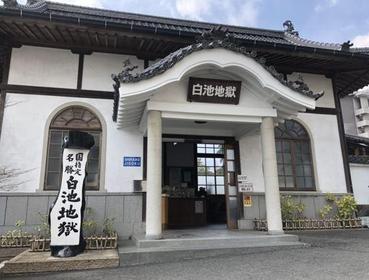 Shiraike Jigoku image