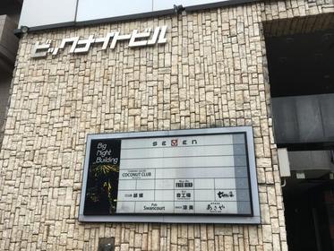 club SEVEN(クラブセブン) image