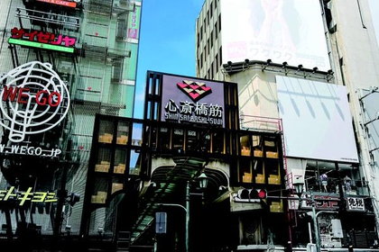 Shinsaibashi-suji shopping street image