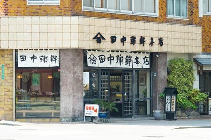 田中魚板總店 image