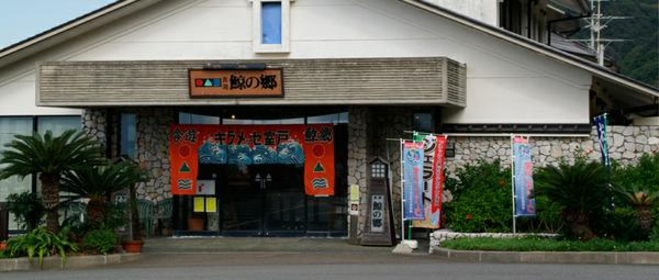 道の駅 キラメッセ室戸 image