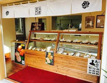 小倉かまぼこ 本店 image