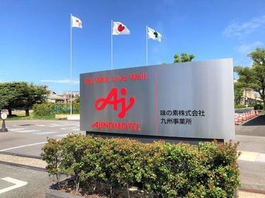 味の素九州工場 image
