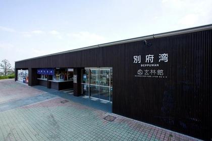 别府湾服务区(上行线) image