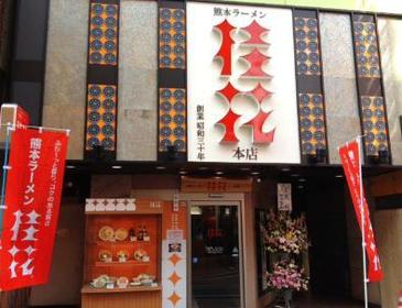 桂花 总店 image