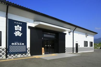球磨燒酒博物館白岳傳承藏 image